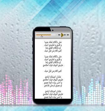 راغب علامة  الأغاني الشعبية apk screenshot