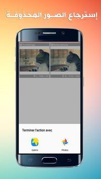 إسترجاع و استعادة الصـور المحذوفـة. Recover screenshot 1