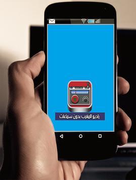راديو المغرب بدون سماعات 海报