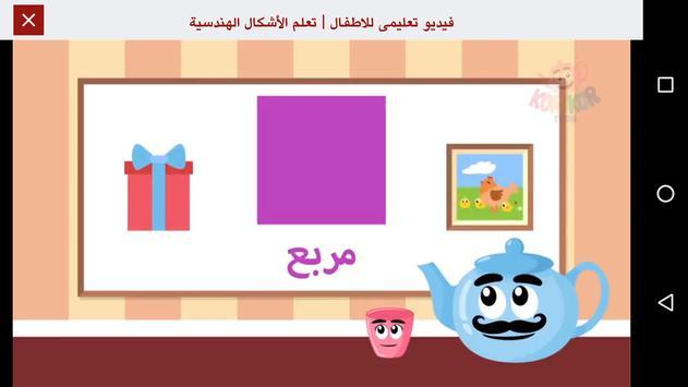 Kids Tube (Arabic) apk screenshot