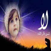 Allah Photo Frame icon