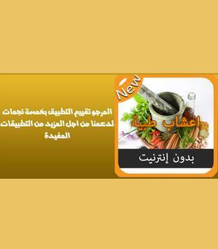 جديد اعشاب طبية - Herbalists poster