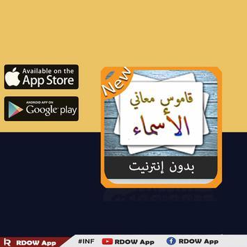 قاموس - بدون نت معاني الأسماء screenshot 3
