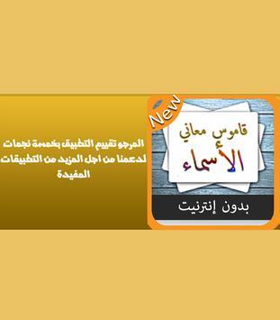 قاموس - بدون نت معاني الأسماء poster