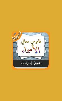 قاموس - بدون نت معاني الأسماء screenshot 2