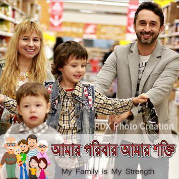 Bengali  DP And Status Maker : Text On Photo screenshot 4
