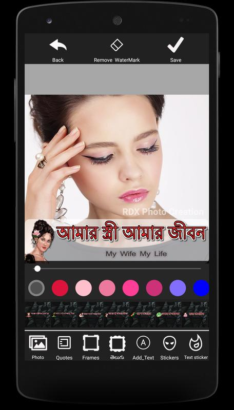 Bengali Dp And Status Maker Text On Photo For Android Apk Download