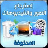 استرجاع الصور والفيديوهات icon