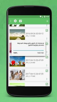استرجاع الصور والفيديوهات المحذوفه screenshot 3