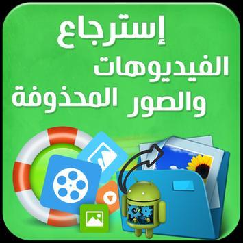 استرجاع الصور والفيديوهات المحذوفه screenshot 14