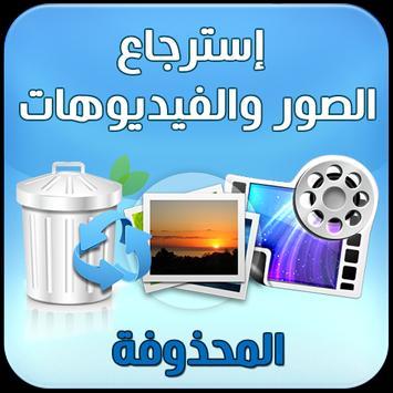 استرجاع الصور والفيديوهات المحذوفه screenshot 1