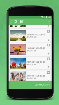 استرجاع الصور والفيديوهات المحذوفه screenshot 7