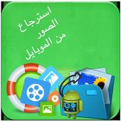 استرجاع الصور من  الموبايل icon