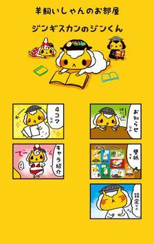 ジンギスカンのジンくん poster