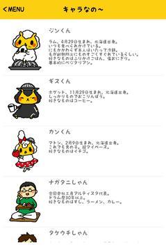 ジンギスカンのジンくん apk screenshot