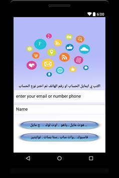 استعادة حساب التواصل apk screenshot