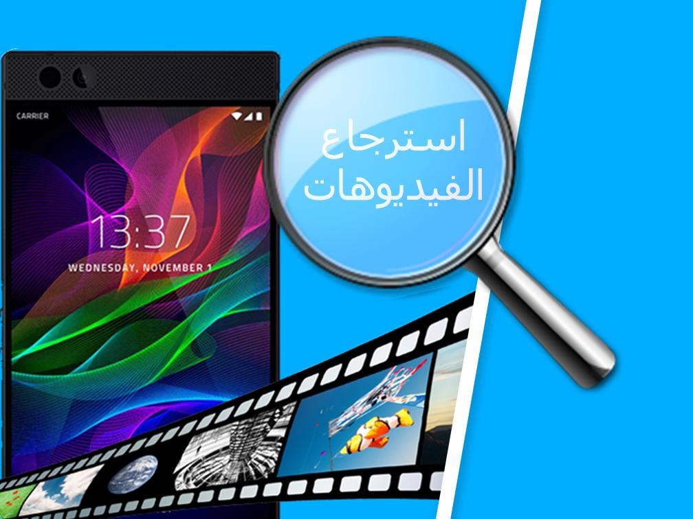 Recuperare I Video Cancellati For Android Apk Download