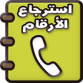استرجاع الارقام المحذوفة - استرجاع المكالمات icon