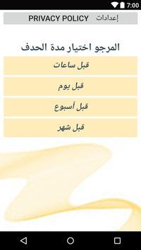 استرجاع الصور المحذوفة من الجوال screenshot 1