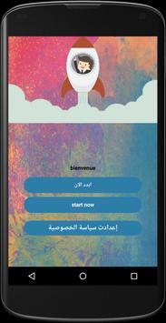استرجاع الصور المحدوفة من الهاتف poster