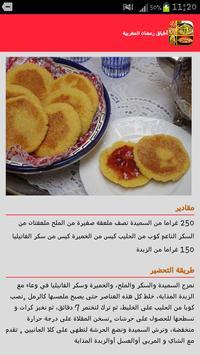 أطباق رمضان المغربية (بدون نت) poster