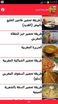 أطباق رمضان المغربية (بدون نت) apk screenshot