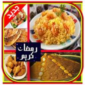 مطبخ رمضان (بدون انترنت)2015 icon