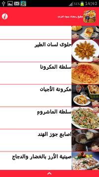 مطبخ رمضان (بدون انترنت)2015 apk screenshot