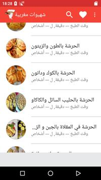 حلويات رمضان بإمتياز screenshot 3