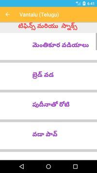 Vantalu  Telugu (Specials) screenshot 1