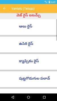 Vantalu  Telugu (Specials) screenshot 2
