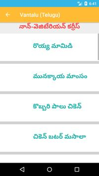 Vantalu  Telugu (Specials) screenshot 3