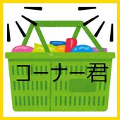 コーナー君Ver2 icon