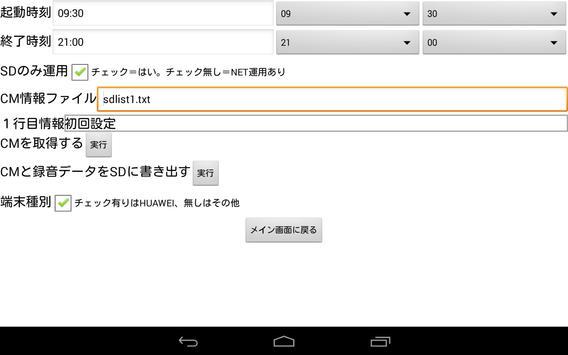 コーナー君Ver2 screenshot 1