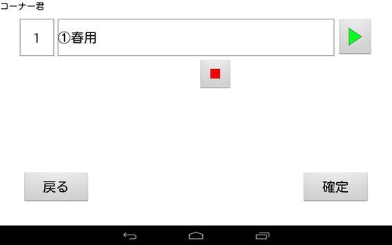 コーナー君Ver2 screenshot 2