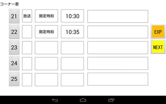コーナー君Ver2 screenshot 4
