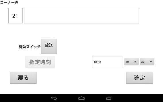 コーナー君Ver2 screenshot 5