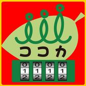 ココカ ユーザー仮パスワード申込み icon
