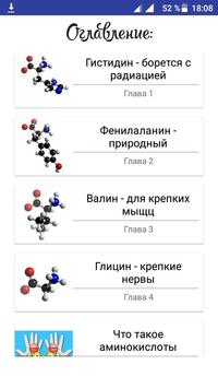 Аминокислоты poster