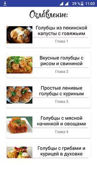 Голубцы. Рецепты poster