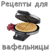 Рецепты для вафельницы icon