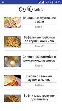 Рецепты для вафельницы poster