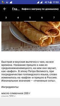 Рецепты для вафельницы screenshot 1