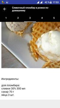 Рецепты для вафельницы screenshot 2