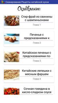 Рецепты китайской кухни poster