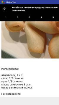 Рецепты китайской кухни apk screenshot