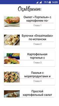 Рецепты испанской кухни poster