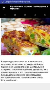 Рецепты испанской кухни screenshot 2