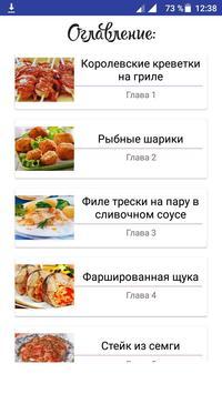 Рецепты из рыбы poster