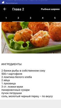Рецепты из рыбы screenshot 1